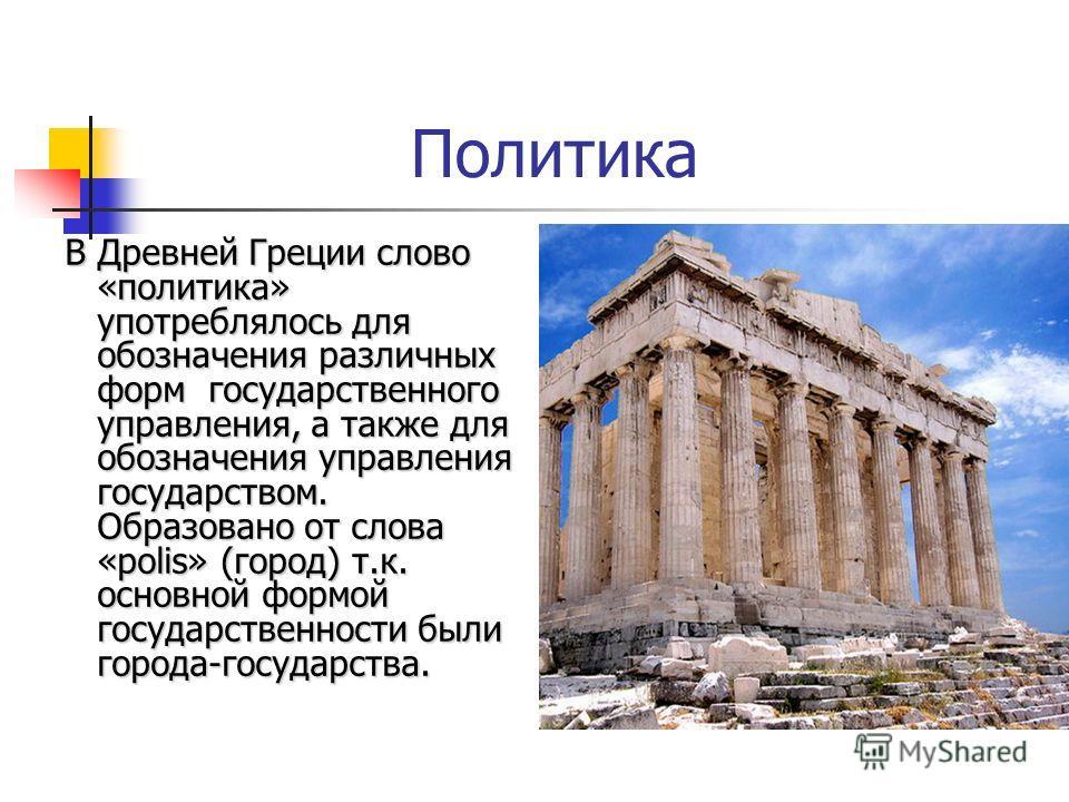 Реферат Древняя Греция Реферат политическая система древней греции