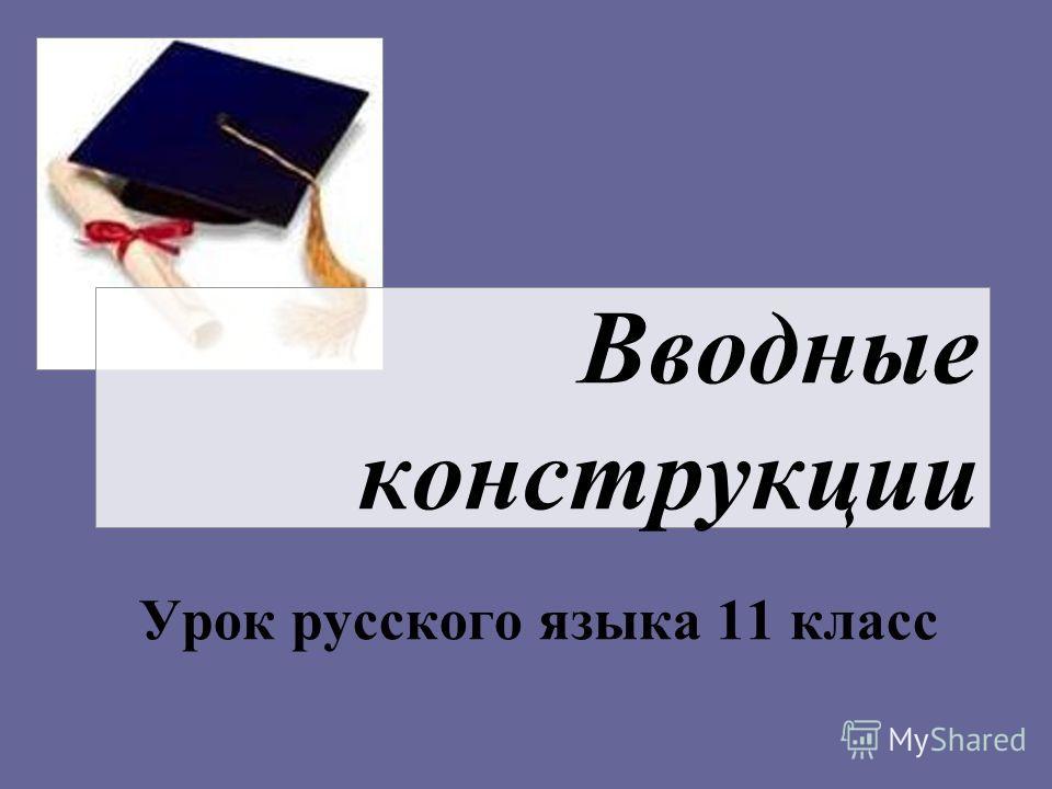 Вводные конструкции Урок русского языка 11 класс