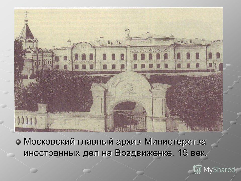Московский главный архив Министерства иностранных дел на Воздвиженке. 19 век.