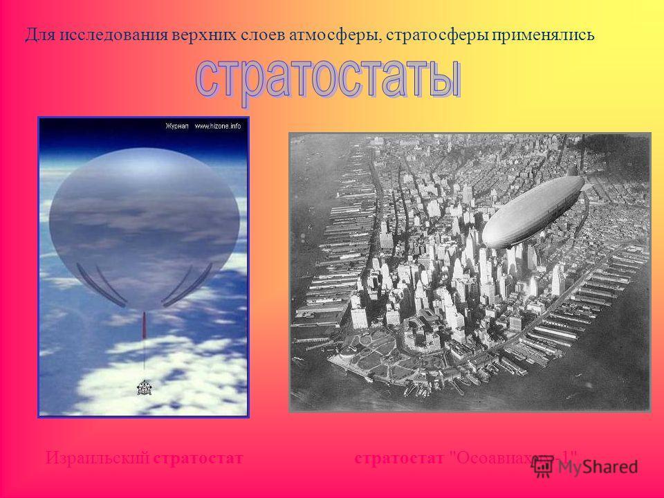 Для исследования верхних слоев атмосферы, стратосферы применялись стратостат Осоавиахим-1Израильский стратостат