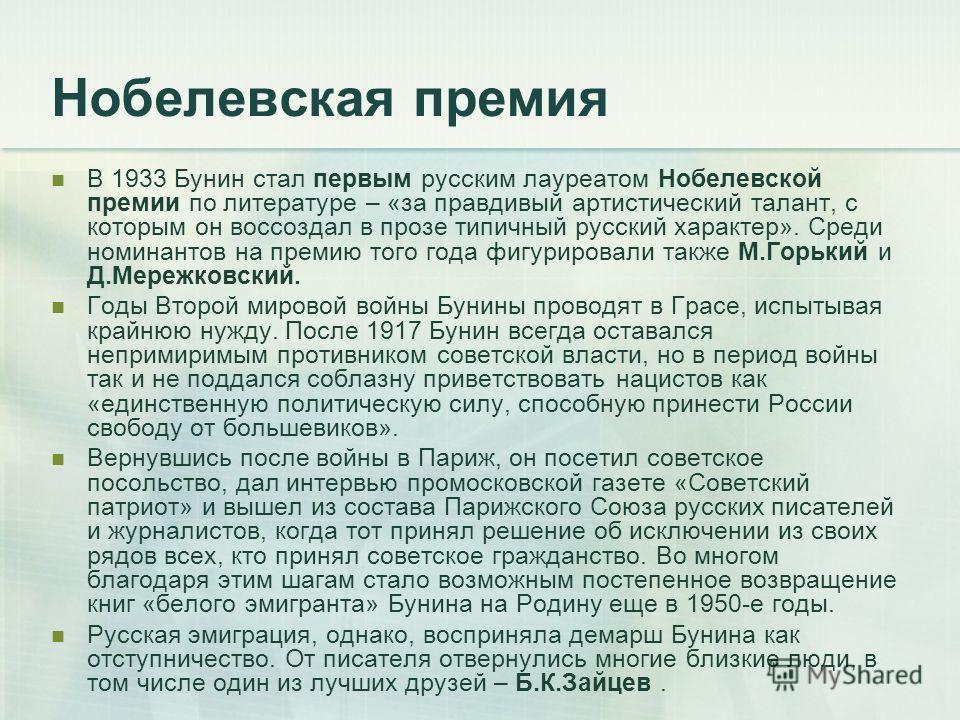 Нобелевская премия В 1933 Бунин стал первым русским лауреатом Нобелевской премии по литературе – «за правдивый артистический талант, с которым он воссоздал в прозе типичный русский характер». Среди номинантов на премию того года фигурировали также М.