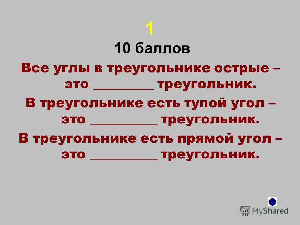 1 10 баллов Все углы в треугольнике острые – это _________ треугольник. В треугольнике есть тупой угол – это __________ треугольник. В треугольнике есть прямой угол – это __________ треугольник.
