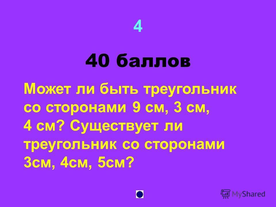 4 40 баллов Может ли быть треугольник со сторонами 9 см, 3 см, 4 см? Существует ли треугольник со сторонами 3см, 4см, 5см?