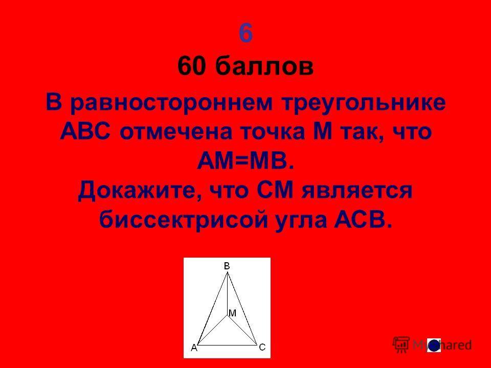 6 60 баллов В равностороннем треугольнике АВС отмечена точка М так, что АМ=МВ. Докажите, что СМ является биссектрисой угла АСВ.