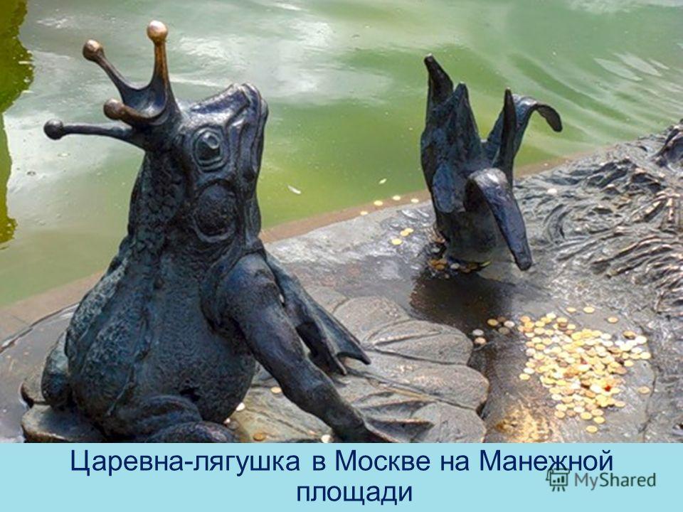 Царевна-лягушка в Москве на Манежной площади