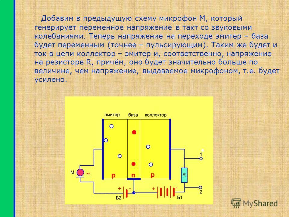 Добавим в предыдущую схему батарею Б2 значительно меньшего напряжения, чем Б1. Включение этой батареи по отношению к p-n переходу эмитер – база прямое, поэтому дырки в эмитере пойдут в сторону базы. Но т.к. толщина базы очень мала и электронов в ней