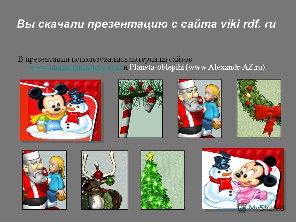 Вы скачали презентацию с сайта viki rdf. ru В презентации использовались материалы сайтов www.animationfactory.com и Planeta-oblepihi (www Alexandr-AZ.ru) www.animationfactory.com