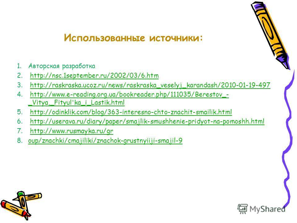 Использованные источники: 1.Авторская разработка 2. http://nsc.1september.ru/2002/03/6.htmhttp://nsc.1september.ru/2002/03/6.htm 3. http://raskraska.ucoz.ru/news/raskraska_veselyj_karandash/2010-01-19-497http://raskraska.ucoz.ru/news/raskraska_vesely