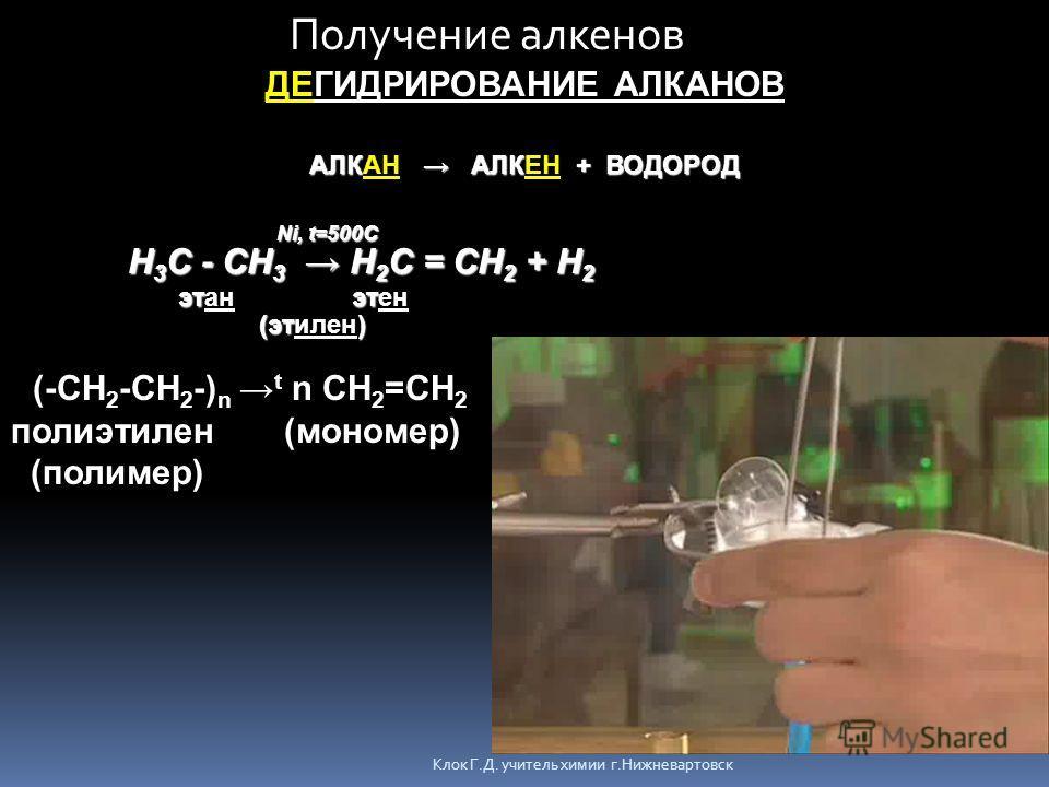 Клок Г.Д. учитель химии г.Нижневартовск Получение алкенов ДЕГИДРИРОВАНИЕ АЛКАНОВ АЛК АЛК + ВОДОРОД АЛКАН АЛКЕН + ВОДОРОД Ni, t=500C Ni, t=500C Н 3 С - СН 3 Н 2 С = СН 2 + Н 2 эт эт этан этен (эт) (этилен) (-CH 2 -CH 2 -) n t n CH 2 =CH 2 полиэтилен (