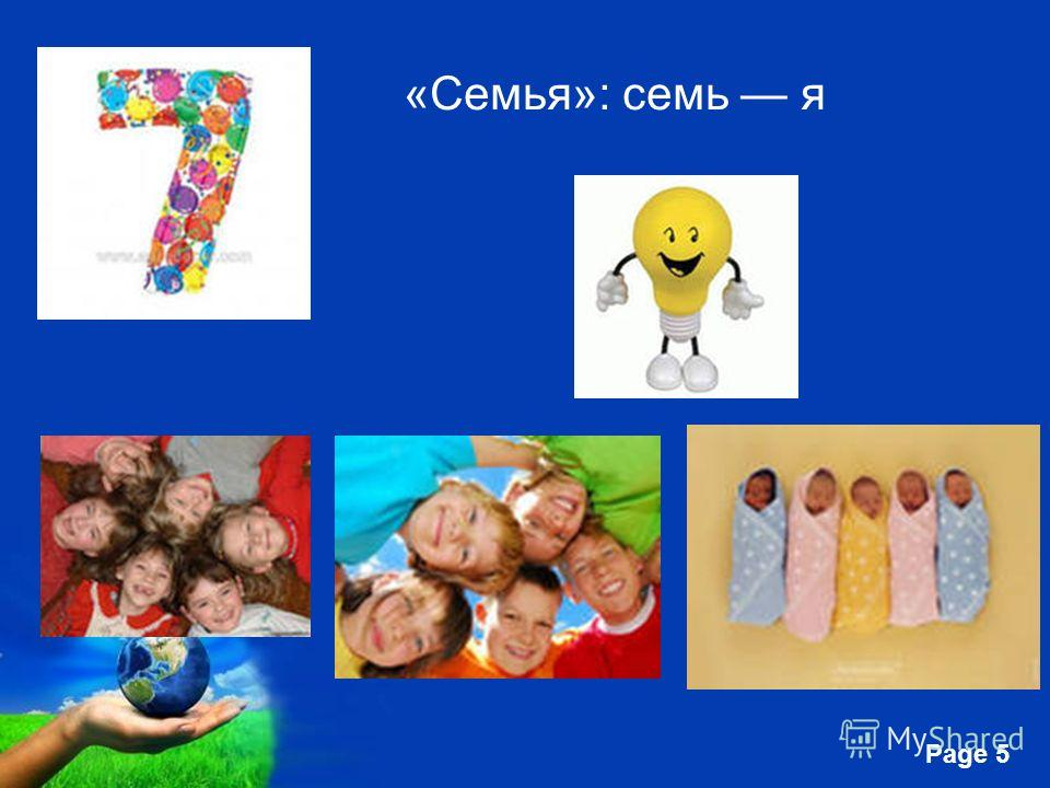 Free Powerpoint Templates Page 5 «Семья»: семь я