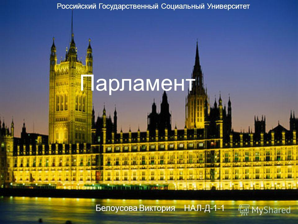 Парламент Белоусова Виктория НАЛ-Д-1-1 Российский Государственный Социальный Университет