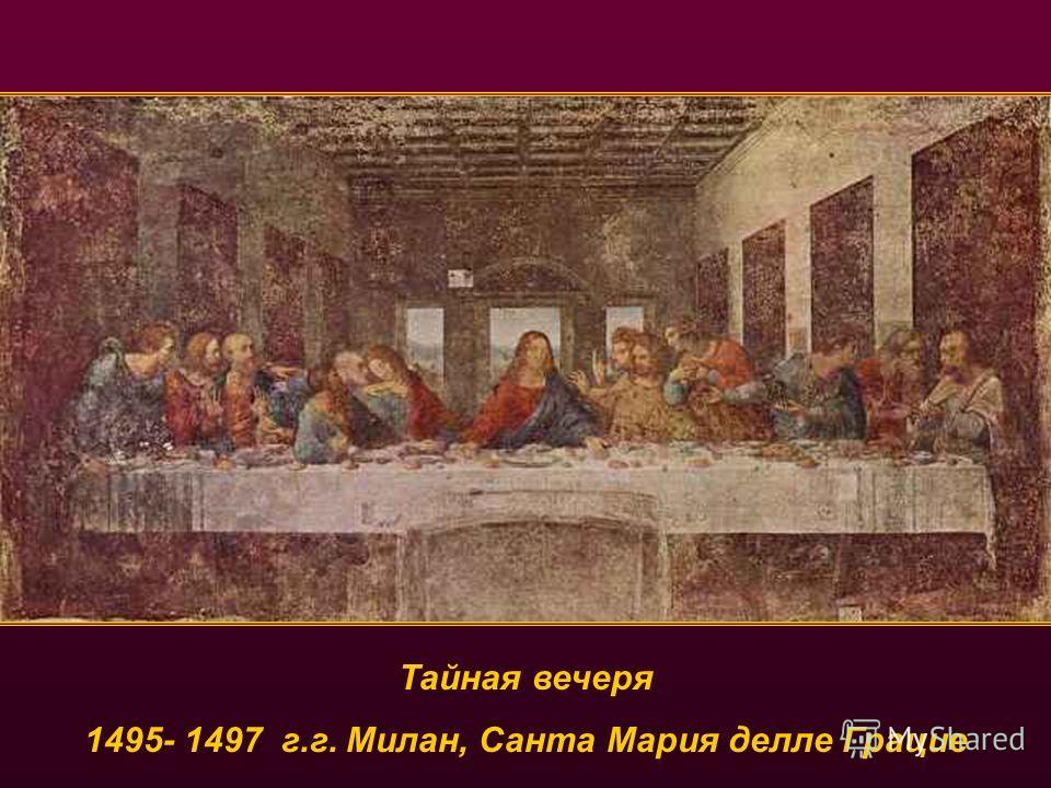 Тайная вечеря 1495- 1497 г.г. Милан, Санта Мария делле Грацие