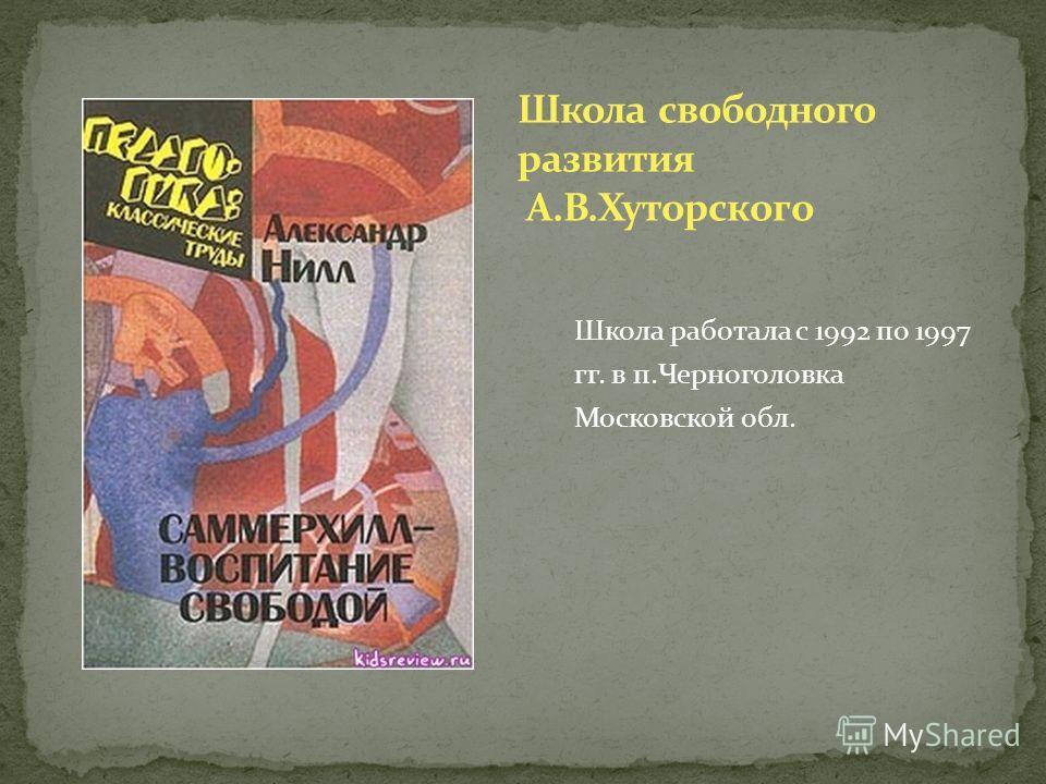 Школа работала с 1992 по 1997 гг. в п.Черноголовка Московской обл.