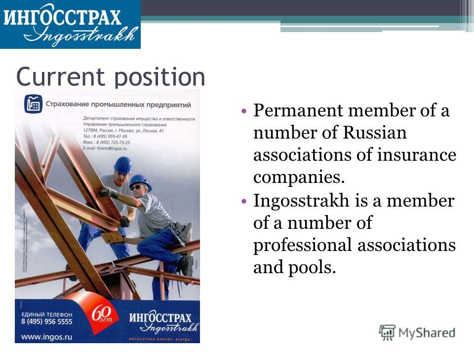 Current position Permanent member of a number of Russian associations of insurance companies. Ingosstrakh is a member of a number of professional associations and pools.