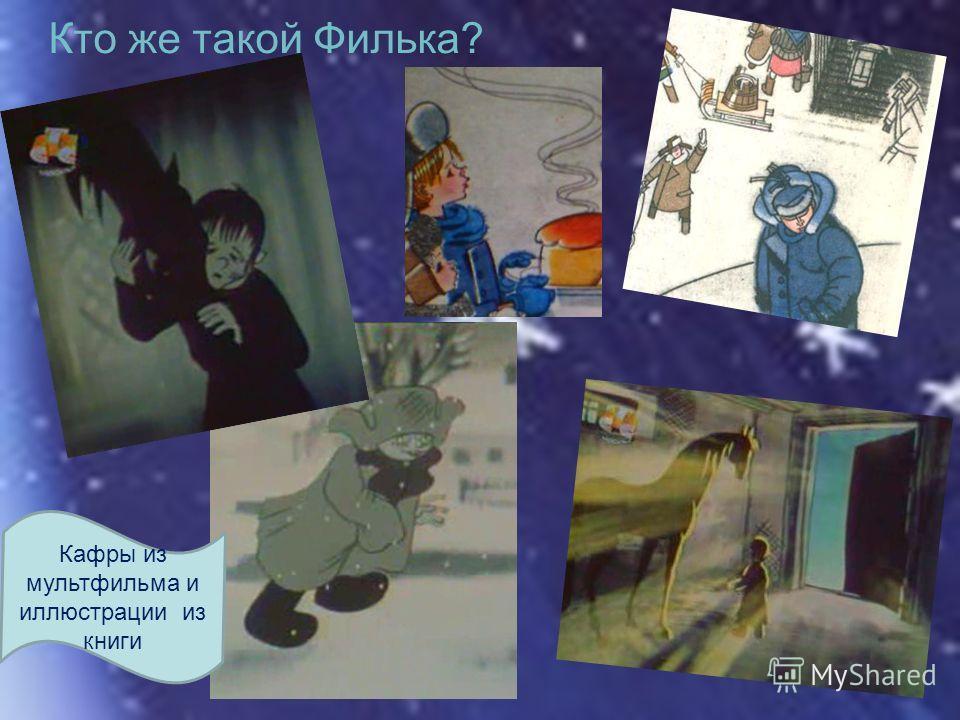Кто же такой Филька? Кафры из мультфильма и иллюстрации из книги