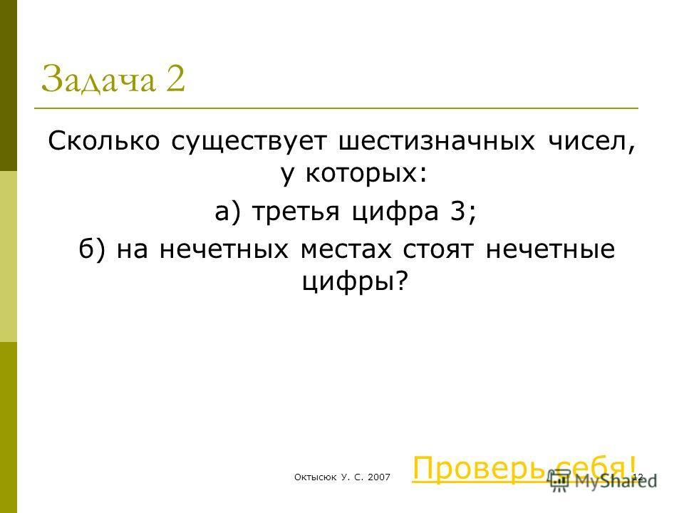 Октысюк У. С. 200712 Задача 2 Сколько существует шестизначных чисел, у которых: а) третья цифра 3; б) на нечетных местах стоят нечетные цифры? Проверь себя!