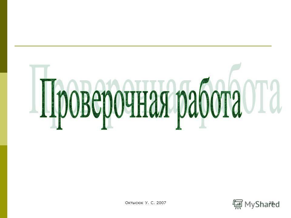 Октысюк У. С. 200718