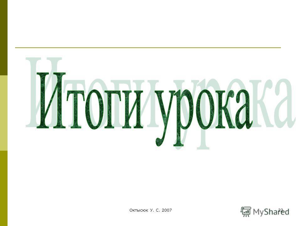 Октысюк У. С. 200722