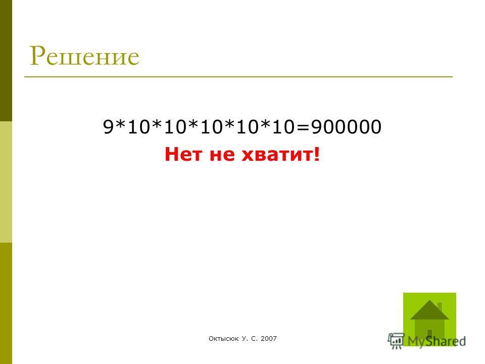 Октысюк У. С. 200726 Решение 9*10*10*10*10*10=900000 Нет не хватит!