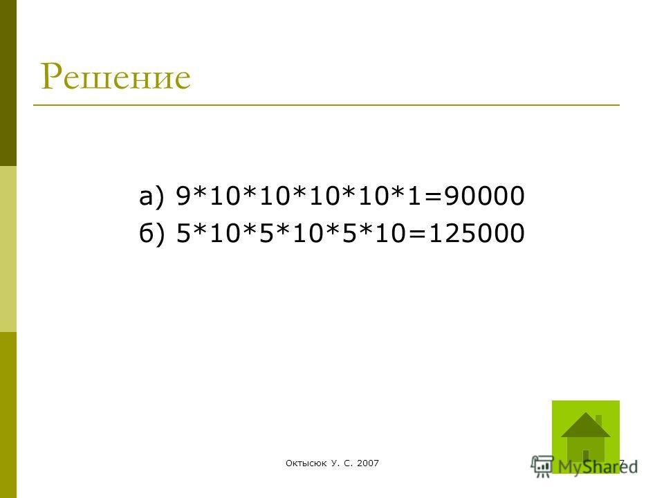 Октысюк У. С. 200727 Решение а) 9*10*10*10*10*1=90000 б) 5*10*5*10*5*10=125000