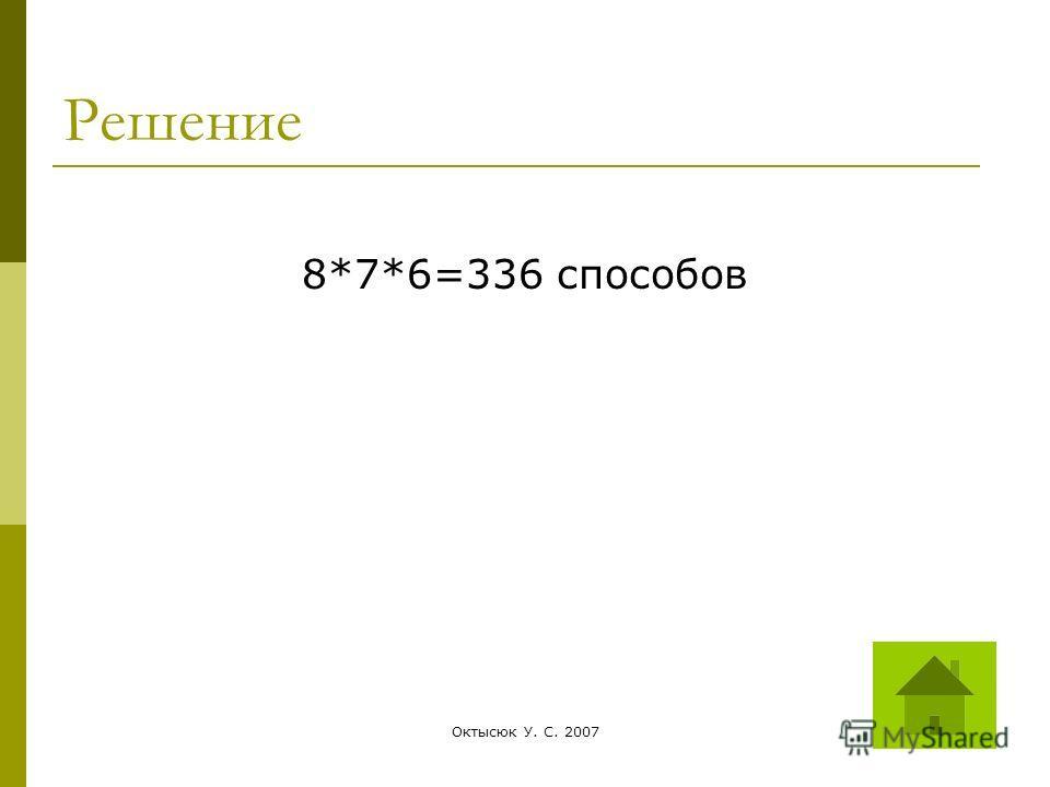 Октысюк У. С. 200729 Решение 8*7*6=336 способов