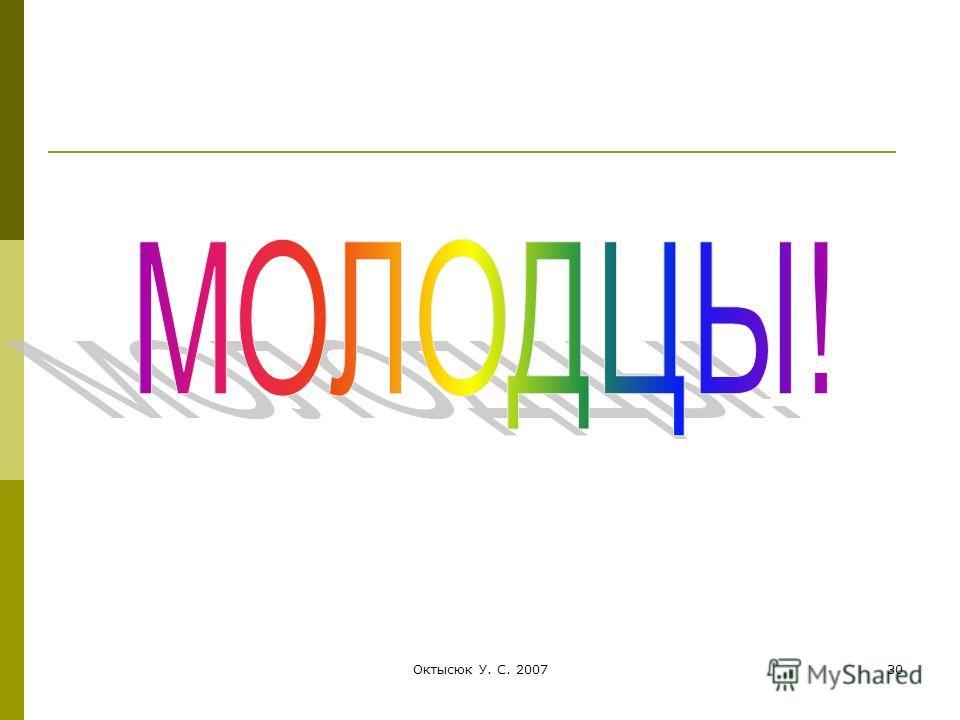 Октысюк У. С. 200730