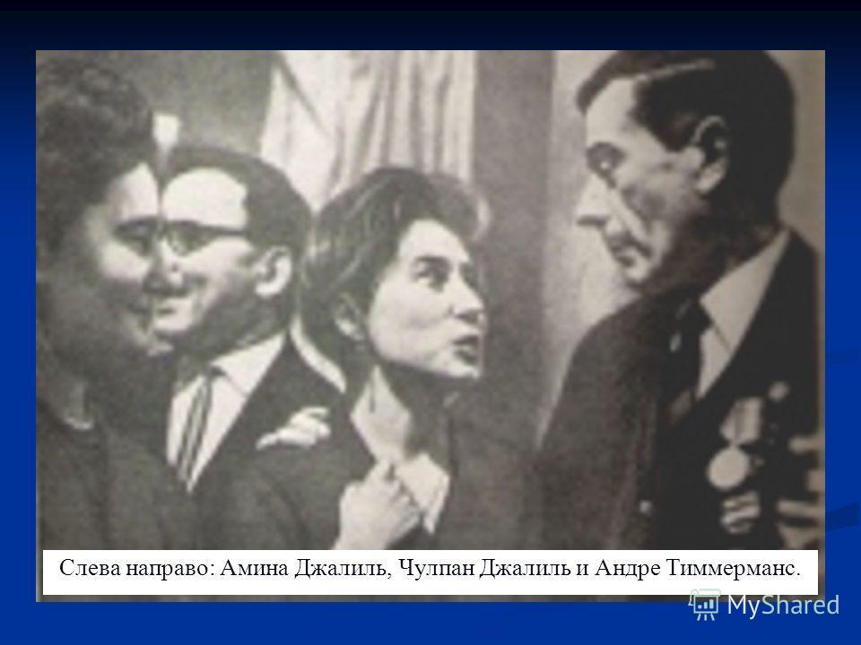 Слева направо: Амина Джалиль, Чулпан Джалиль и Андре Тиммерманс.