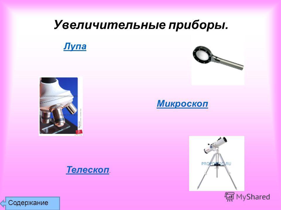 Увеличительные приборы. Лупа Микроскоп Телескоп Телескоп. Содержание