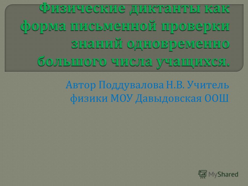 Автор Поддувалова Н. В. Учитель физики МОУ Давыдовская ООШ