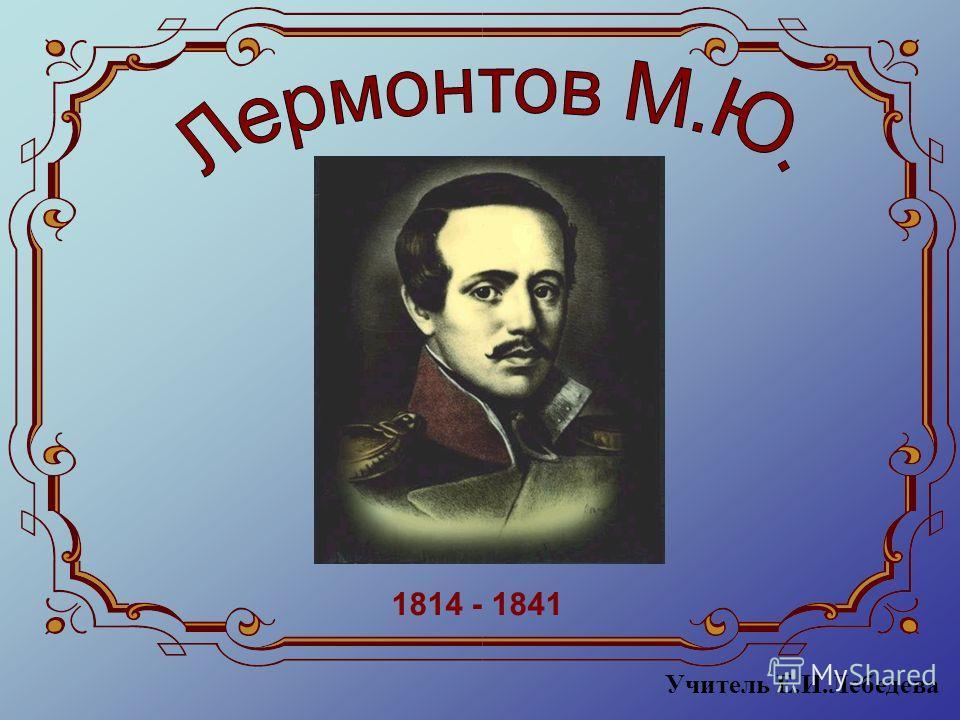 1814 - 1841 Учитель Е.И.Лебедева