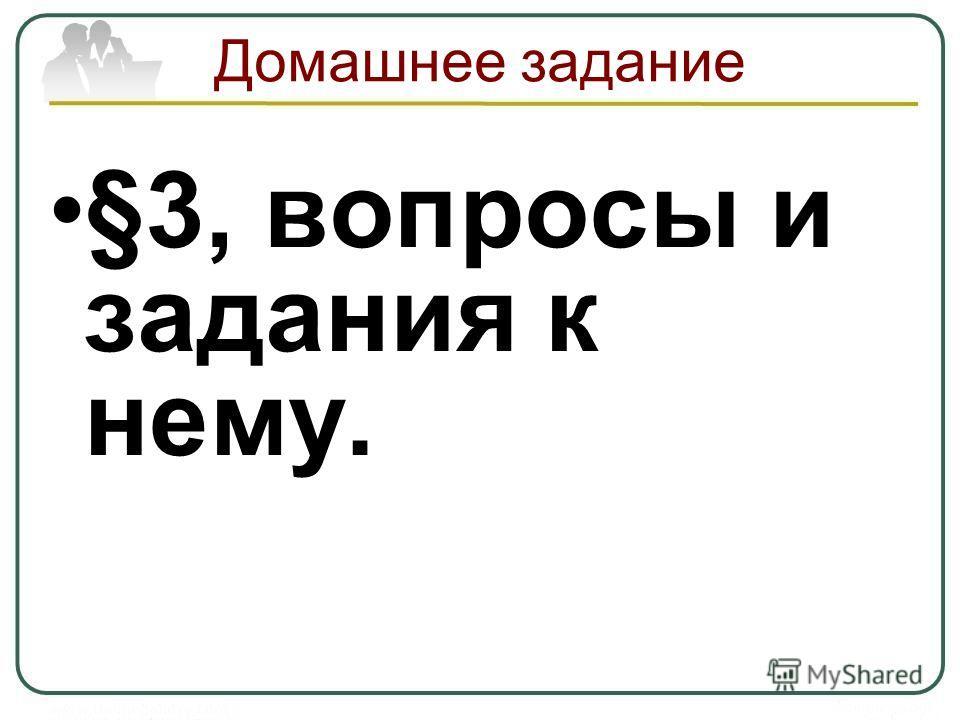 Домашнее задание §3, вопросы и задания к нему.