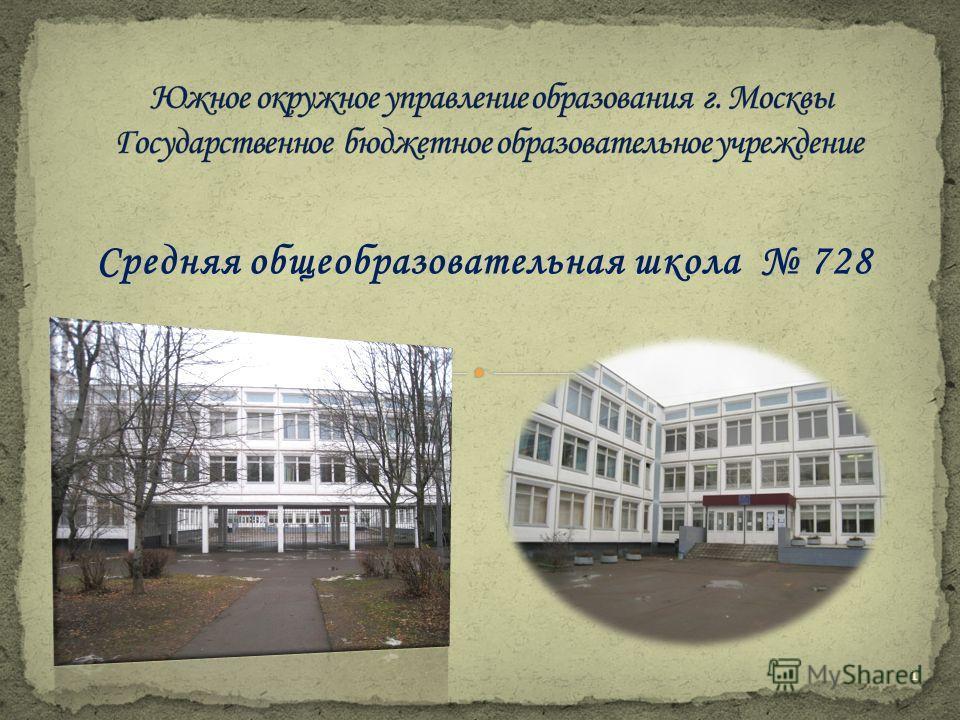 Средняя общеобразовательная школа 728 1
