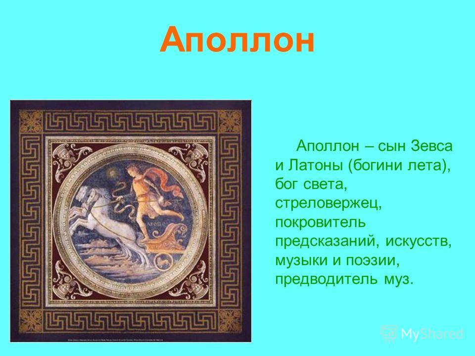 Аполлон Аполлон – сын Зевса и Латоны (богини лета), бог света, стреловержец, покровитель предсказаний, искусств, музыки и поэзии, предводитель муз.