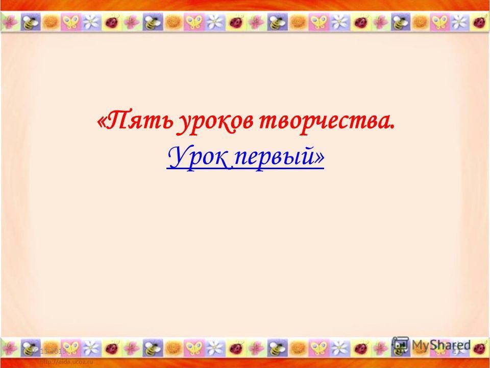 «Пять уроков творчества. Урок первый» Урок первый» 16.11.201311
