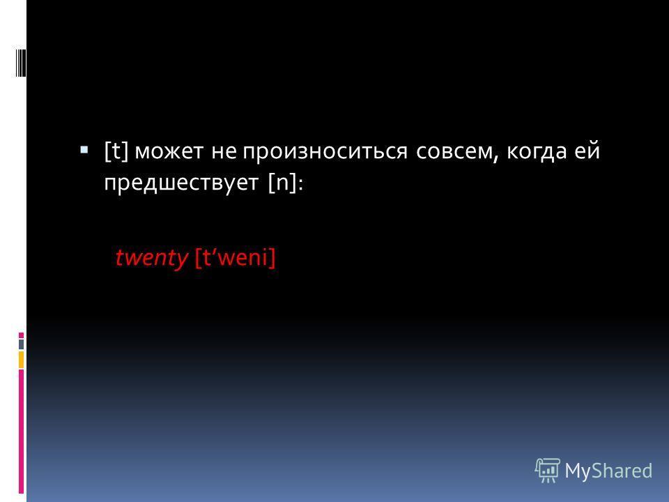 [t] может не произноситься совсем, когда ей предшествует [n]: twenty [tweni]