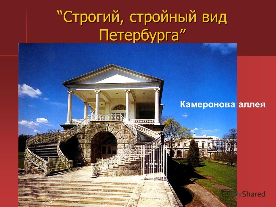 Строгий, стройный вид ПетербургаСтрогий, стройный вид Петербурга Камеронова аллея