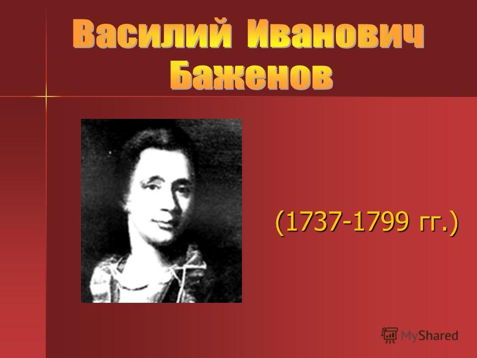 (1737-1799 гг.) (1737-1799 гг.)