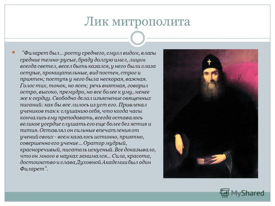 Лик митрополита