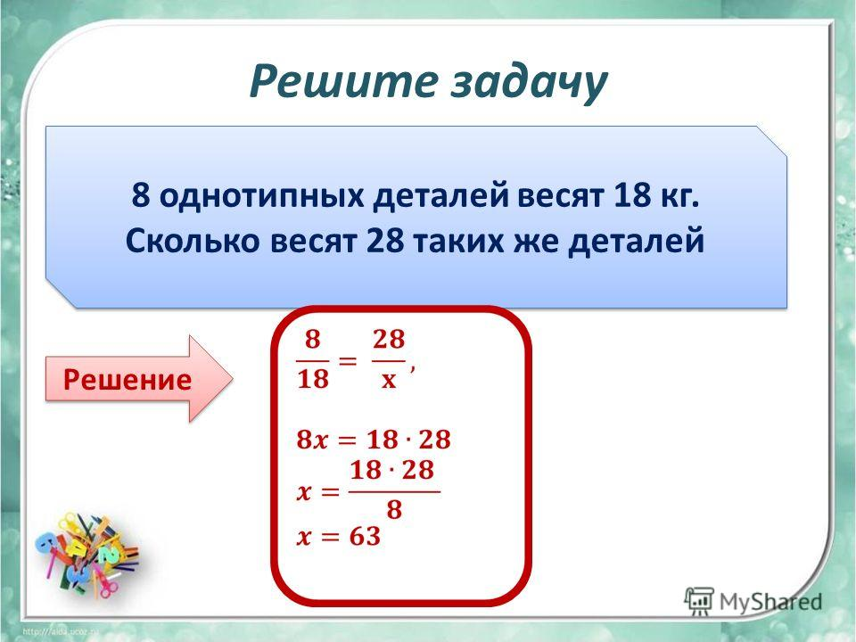 Решите задачу 8 однотипных деталей весят 18 кг. Сколько весят 28 таких же деталей Решение