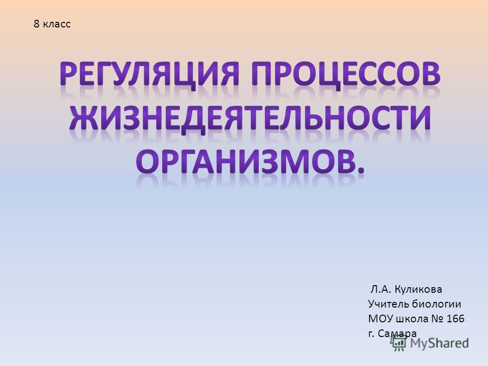 8 класс Л.А. Куликова Учитель биологии МОУ школа 166 г. Самара
