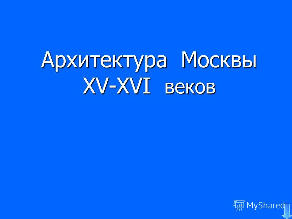 Архитектура Москвы XV-XVI веков