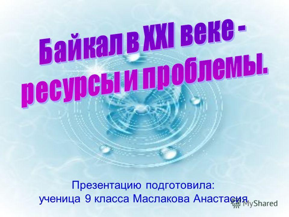 Презентацию подготовила: ученица 9 класса Маслакова Анастасия