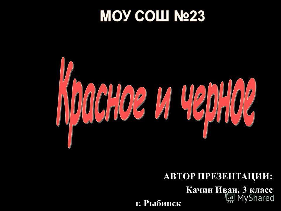 АВТОР ПРЕЗЕНТАЦИИ: Качин Иван, 3 класс г. Рыбинск