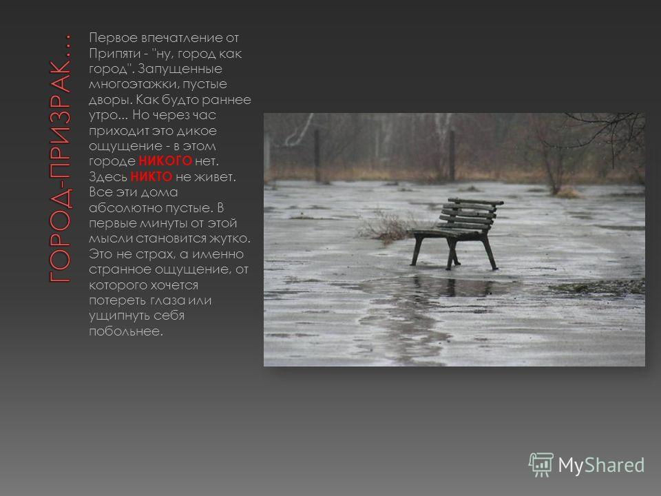 Первое впечатление от Припяти -