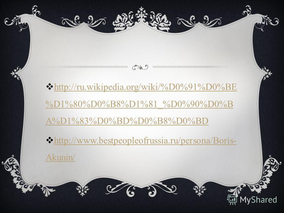 http://ru.wikipedia.org/wiki/%D0%91%D0%BE %D1%80%D0%B8%D1%81_%D0%90%D0%B A%D1%83%D0%BD%D0%B8%D0%BD http://ru.wikipedia.org/wiki/%D0%91%D0%BE %D1%80%D0%B8%D1%81_%D0%90%D0%B A%D1%83%D0%BD%D0%B8%D0%BD http://www.bestpeopleofrussia.ru/persona/Boris- Akun