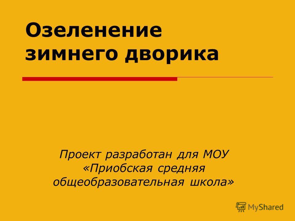 Озеленение зимнего дворика Проект разработан для МОУ «Приобская средняя общеобразовательная школа»