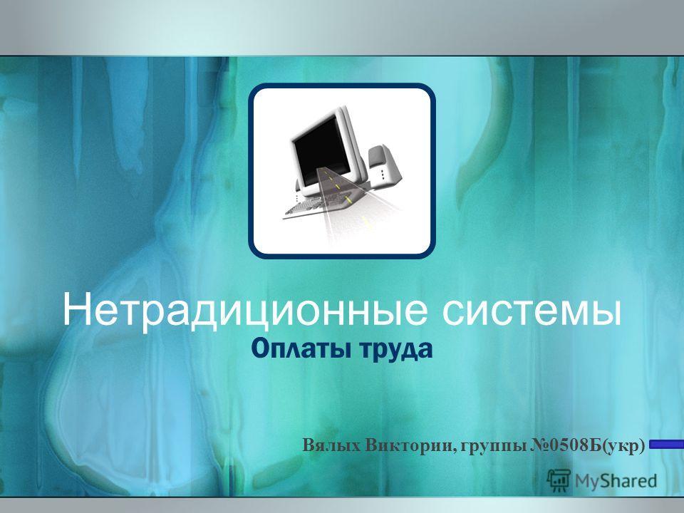 Нетрадиционные системы Оплаты труда Вялых Виктории, группы 0508Б(укр)