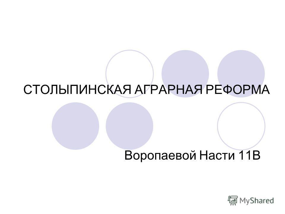СТОЛЫПИНСКАЯ АГРАРНАЯ РЕФОРМА Воропаевой Насти 11В