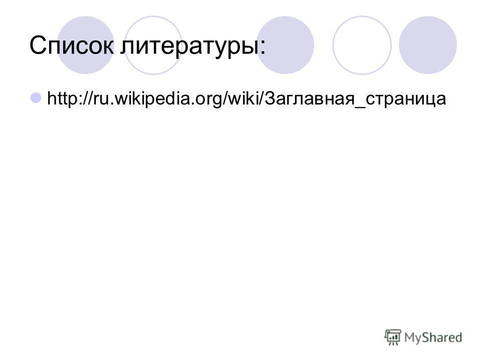 Список литературы: http://ru.wikipedia.org/wiki/Заглавная_страница