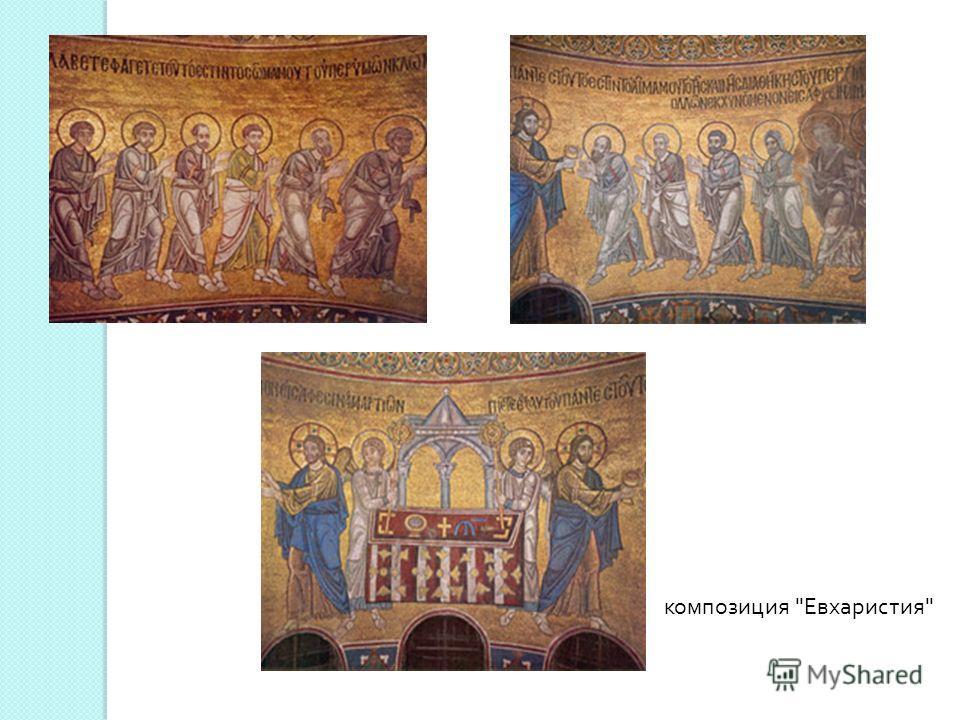 композиция  Евхаристия